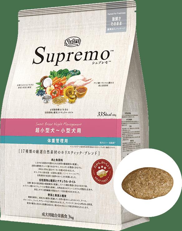 シュプレモ™超小型犬~小型犬用 体重管理用 [低脂質・低カロリー]