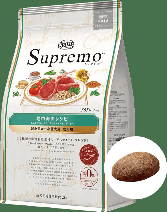 シュプレモ™地中海のレシピ ラムのグリル [ひよこ豆・トマト・オレガノ添え] 超小型犬~小型犬用 [成犬用]