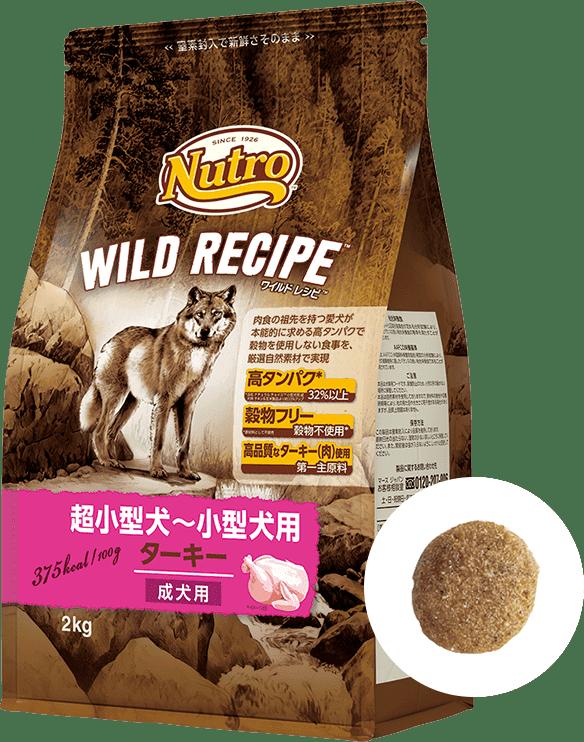 ワイルド レシピ™超小型犬~小型犬用 [成犬用] ターキー
