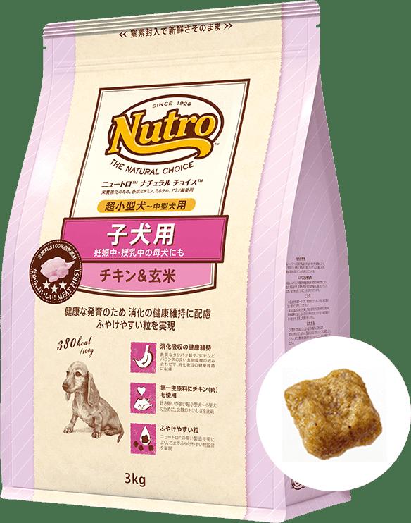 ナチュラル チョイス™超小型犬~中型犬用 [子犬用] チキン&玄米
