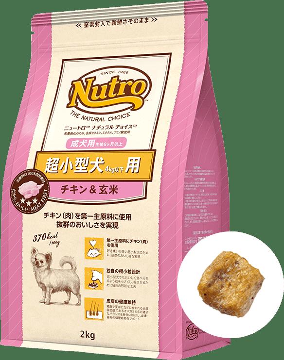 ナチュラル チョイス™超小型犬用 成犬用 チキン&玄米