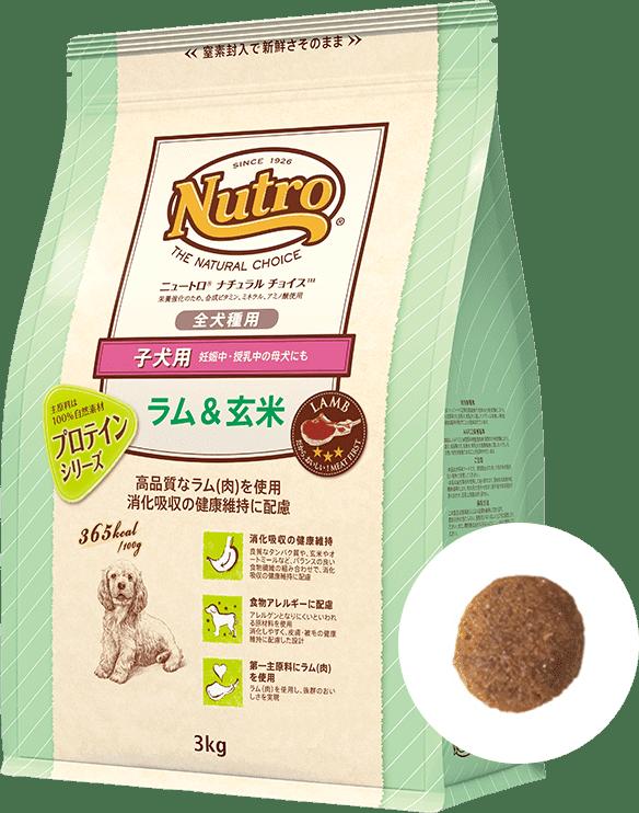 ナチュラル チョイス™全犬種用 [子犬用] ラム&玄米