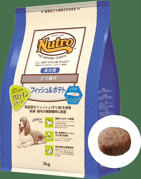 ナチュラル チョイス™全犬種用 [成犬用] フィッシュ&ポテト