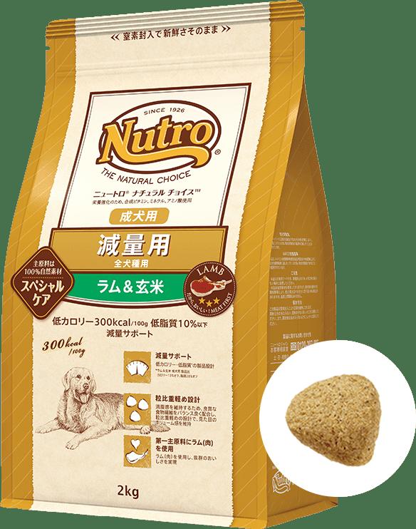 ナチュラル チョイス™全犬種用 減量用 [成犬用] ラム&玄米