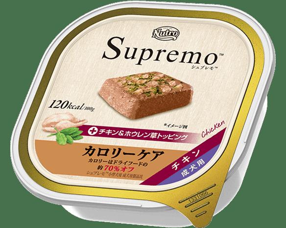 シュプレモ™カロリーケア チキン 成犬用 [チキン&ホウレン草 トッピング]