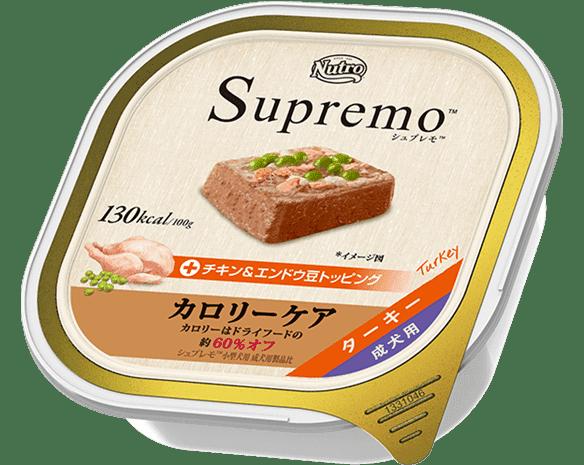 シュプレモ™カロリーケア ターキー 成犬用