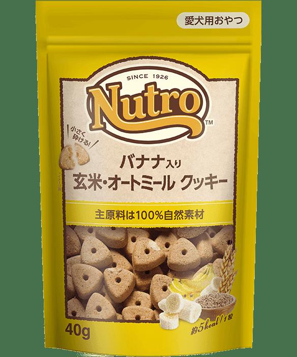 ニュートロ™ おやつバナナ入り 玄米・オートミール クッキー