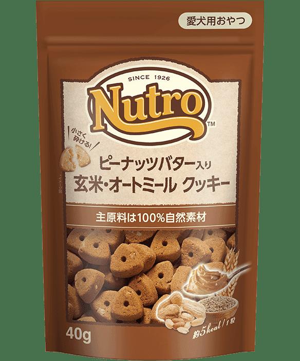 ニュートロ™ おやつピーナッツバター入り 玄米・オートミール クッキー