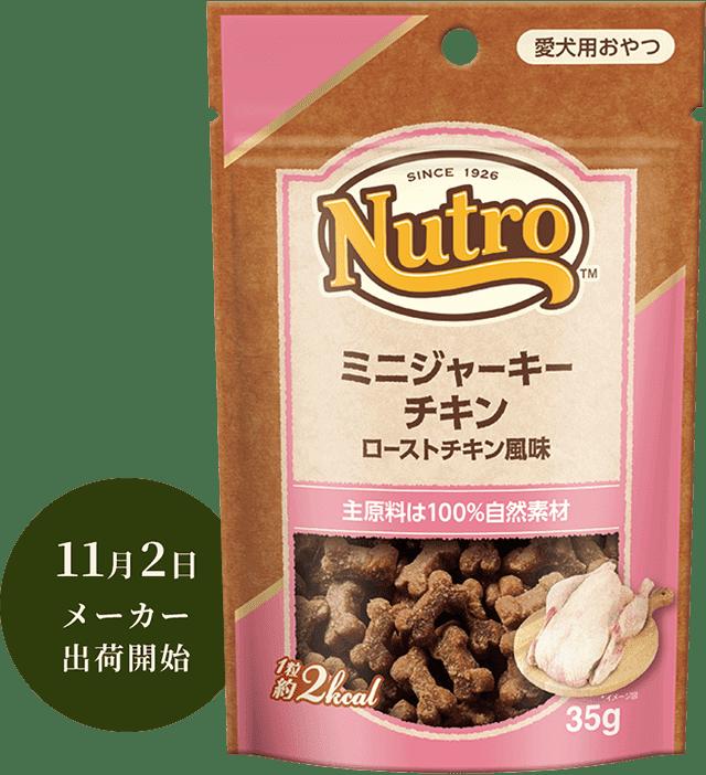 ニュートロ™ミニジャーキー チキン ローストチキン風味