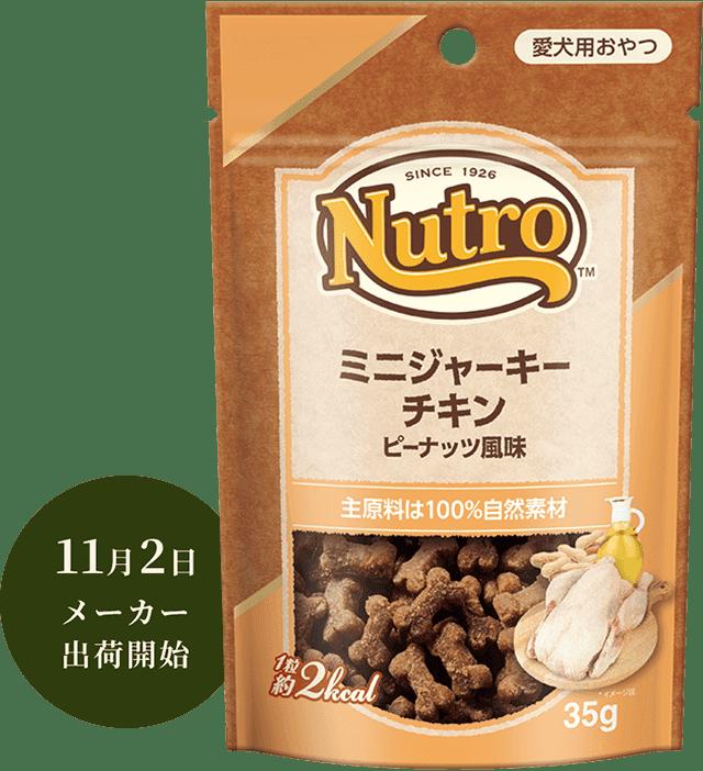 ニュートロ™ミニジャーキー チキン ピーナッツ風味