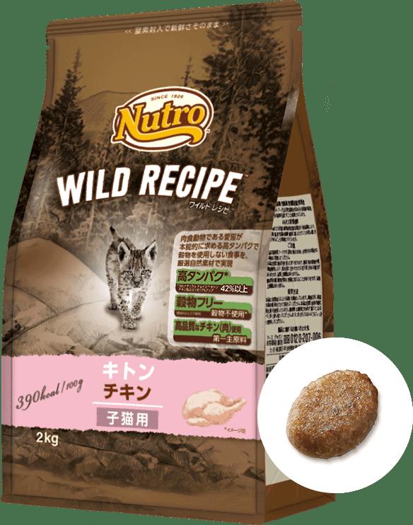 ワイルド レシピ™キトン チキン [子猫用]