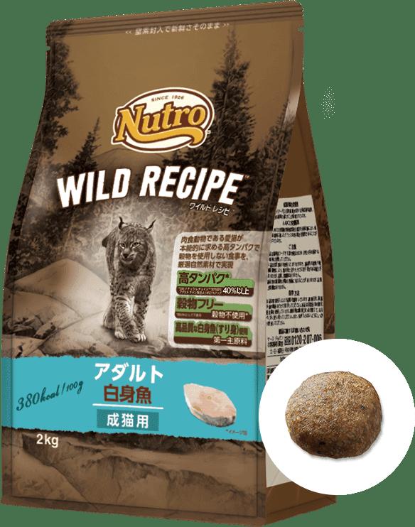 ワイルド レシピ™アダルト 白身魚 [成猫用]