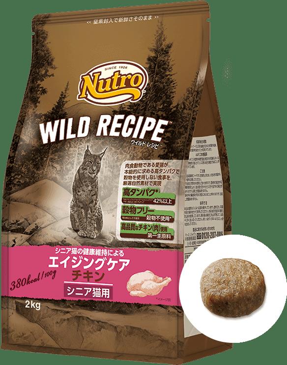 ワイルド レシピ™エイジングケア チキン シニア猫用