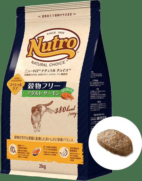 ナチュラル チョイス™穀物フリー アダルト サーモン [成猫用]