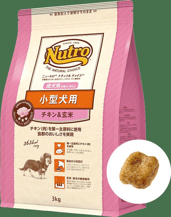 小型犬 成犬用 チキン&玄米