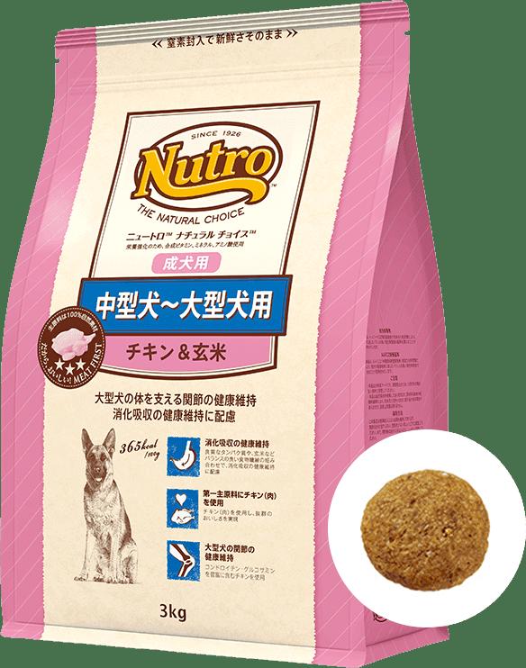 中型犬~大型犬 成犬用 チキン&玄米