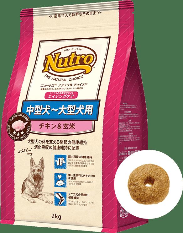 中型犬~大型犬 エイジングケア チキン&玄米