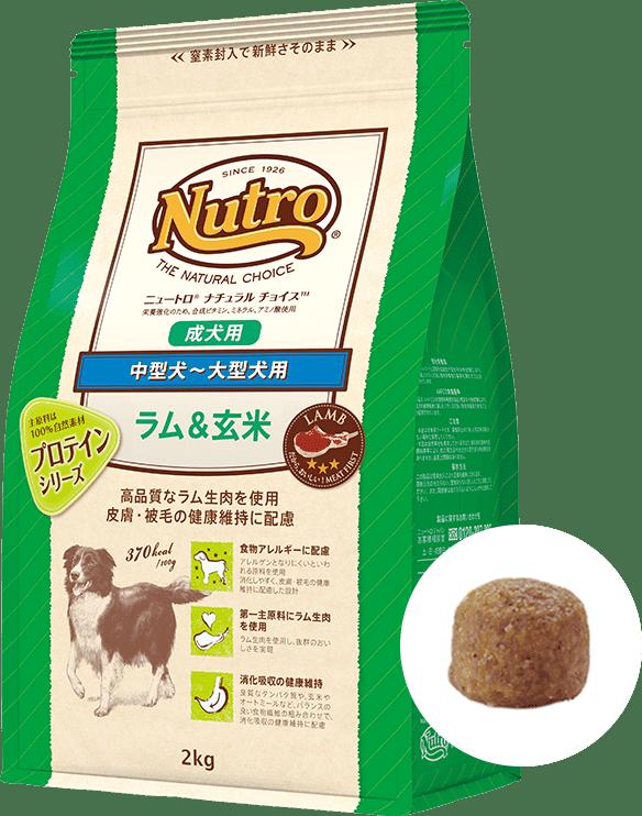中型犬~大型犬用 成犬用 ラム&玄米