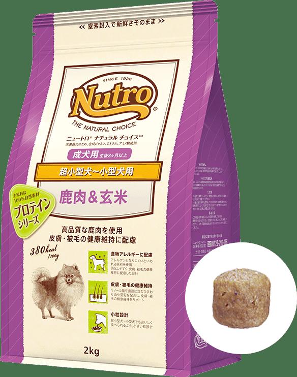 超小型犬~小型犬 成犬用 鹿肉&玄米