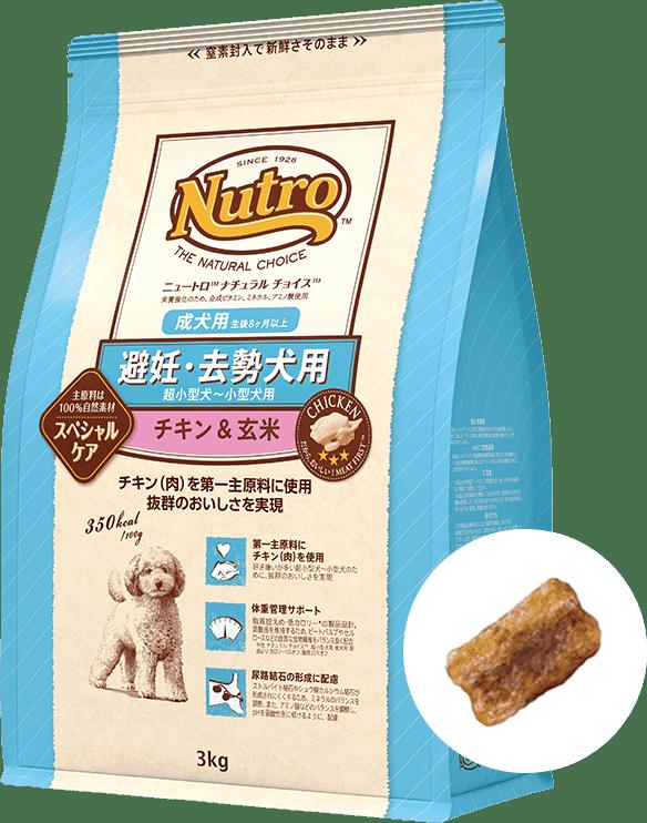 避妊・去勢犬用 超小型犬~小型犬 成犬用 チキン&玄米
