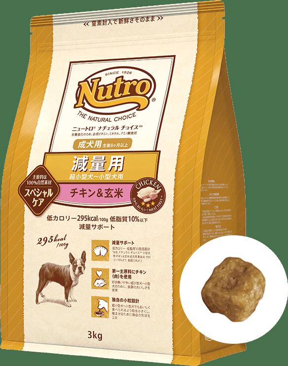 減量用 超小型犬~小型犬 成犬用 チキン&玄米
