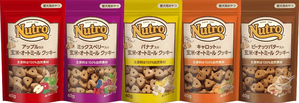 ニュートロ™ おやつ 玄米・オートミール クッキー