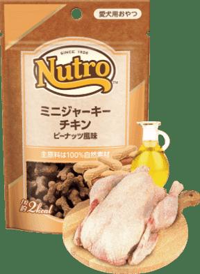 チキン ピーナッツ風味