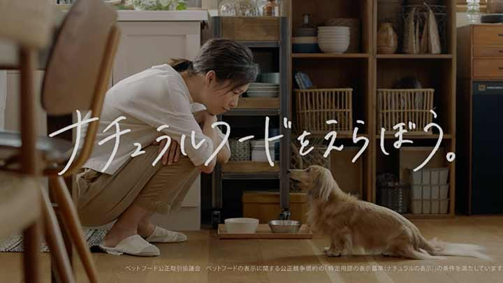 ニュートロ™ コンセプトムービー 〜ペットのごはんも家族のごはん〜