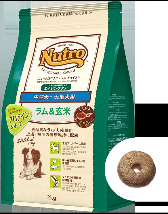 ナチュラル チョイス™中型犬~大型犬用 エイジングケア [シニア犬用] ラム&玄米