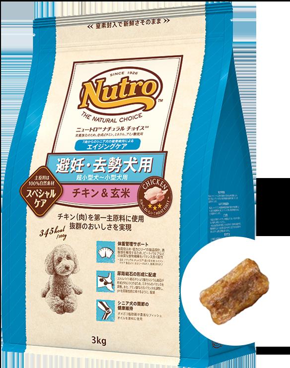 ナチュラル チョイス™超小型犬~小型犬用 避妊・去勢犬用 エイジングケア [シニア犬用] チキン&玄米