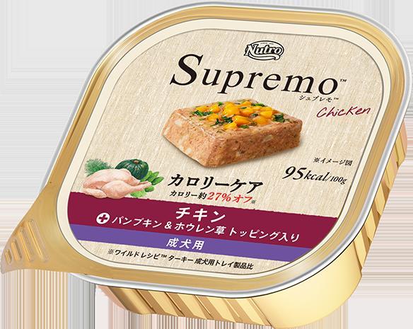 シュプレモ™カロリーケア チキン 成犬用 [パンプキン&ホウレン草 トッピング入り]