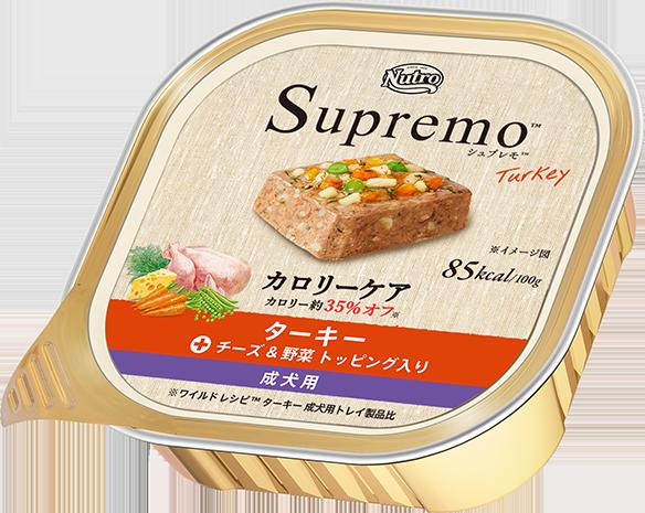 シュプレモ™カロリーケア ターキー 成犬用 [チーズ&野菜 トッピング入り]