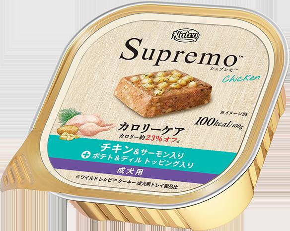 シュプレモ™カロリーケア チキン&サーモン入り 成犬用 [ポテト&ディル トッピング入り]